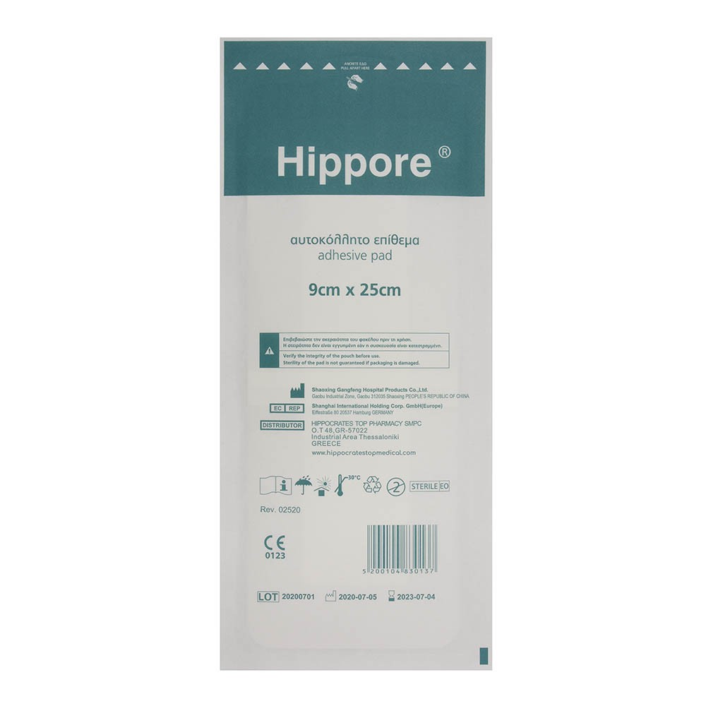 Hippore Επίθεμα Αυτοκόλλητο Αποστειρωμένο 9x25cm 1 Τεμάχιο