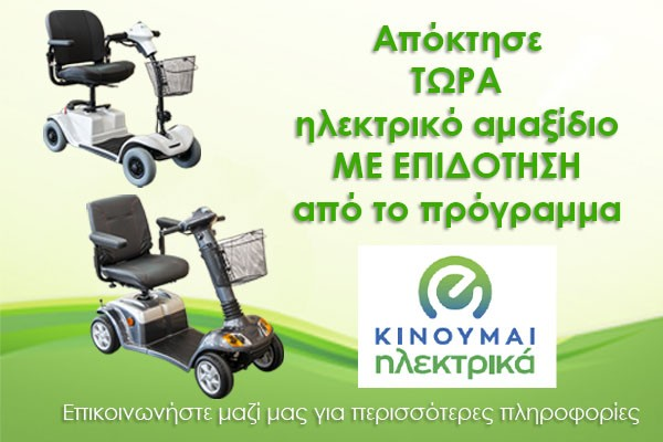 scooter 600x400 banner