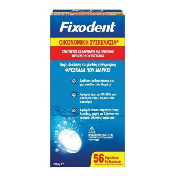 Fixodent Ταμπλέτες Καθαρισμού Τεχνητής Οδοντοστοιχίας (56 Ταμπλέτες)