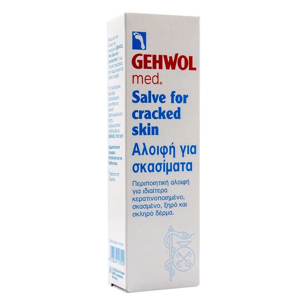 Gehwol Med Αλοιφή για Σκασίματα 75ml