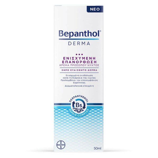 Bepanthol Derma Ενισχυμένη Επανόρθωση Κρέμα Προσώπου Νυκτός 50ml